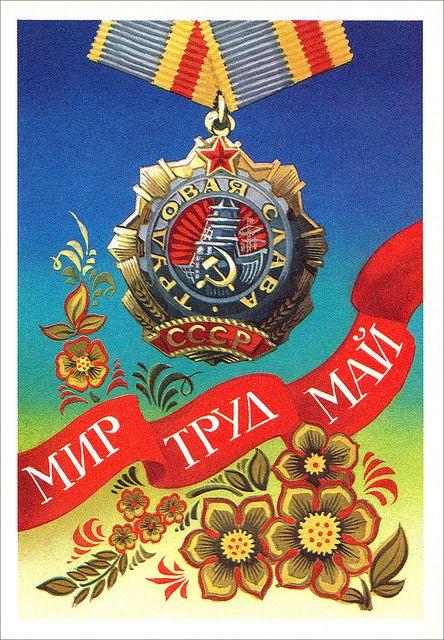1977 Soviet propaganda postcard