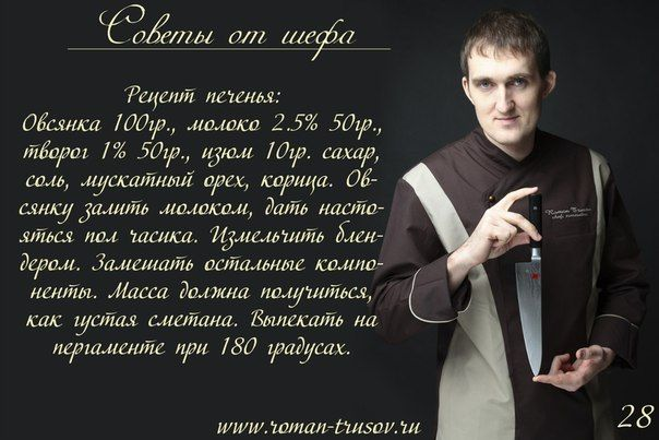 Вкусная Газета Романа Трусова