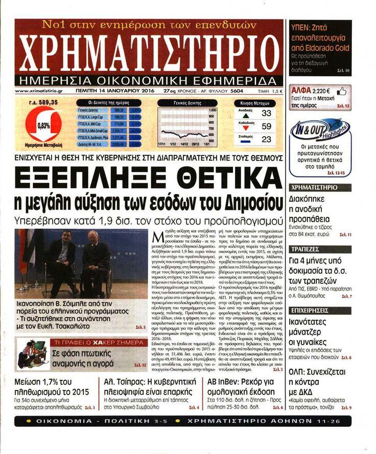 Εφημερίδα ΧΡΗΜΑΤΙΣΤΗΡΙΟ - Πέμπτη, 14 Ιανουαρίου 2016