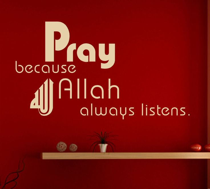 PRAY ALLAH MUSLIM WALL STICKER wall art ISLAM WALL QUOTE S8