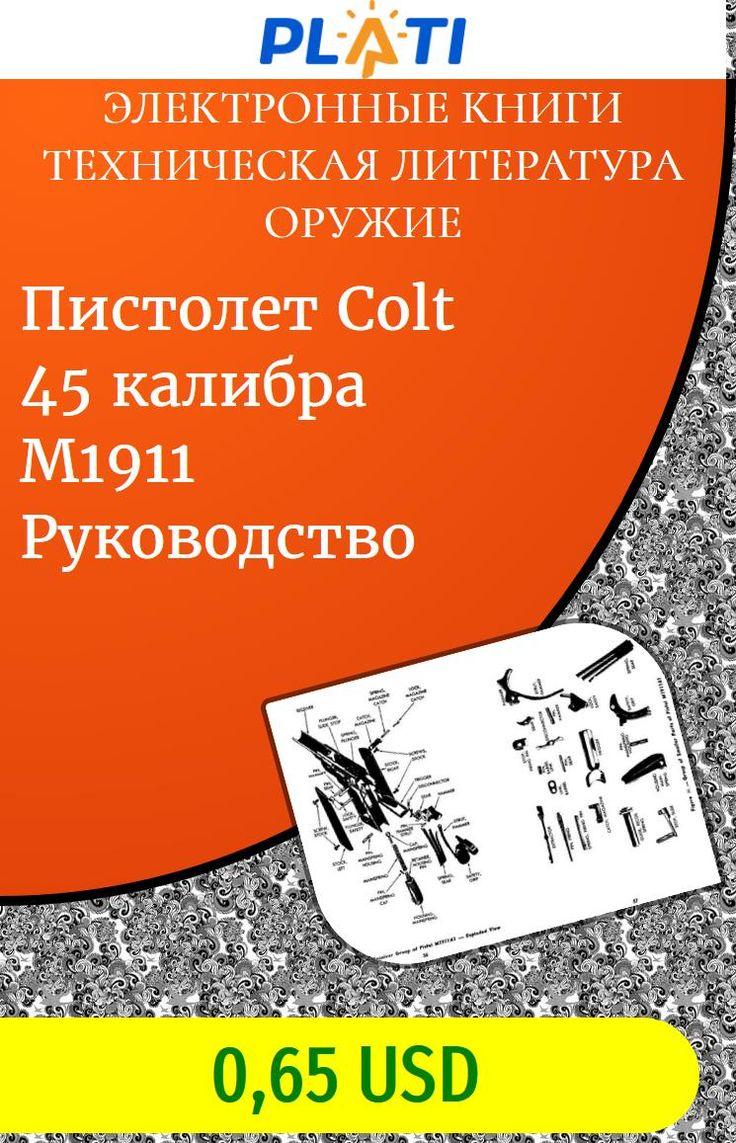 Пистолет Colt 45 калибра M1911 Руководство Электронные книги Техническая литература Оружие