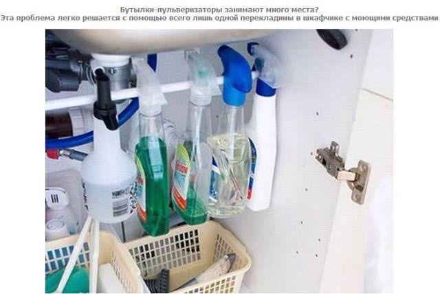 Перекладина под раковиной для хранения моющих средств позволяет экономить место