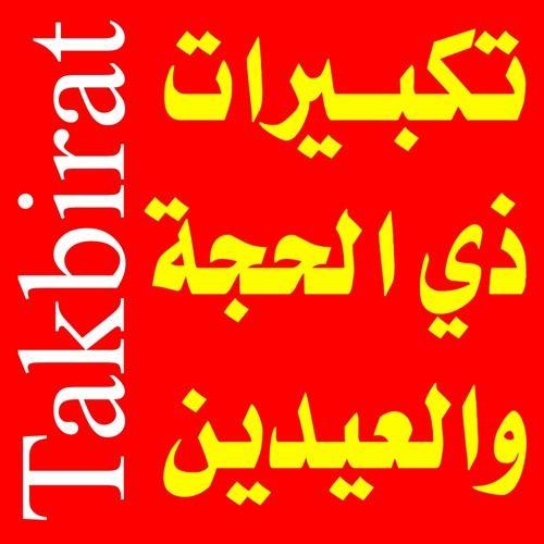 1000+ ideas about Eid Takbeer on Pinterest  Online quran