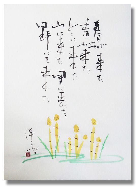 """春が来た 春が来た どこに来た """"Spring has come / spring has come / to where / to mountains / to village / to fileds."""" - from the song """"Haru ga kita"""" (Calligraphy by Yoz)"""