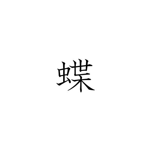 Japanese Symbol For Butterfly Liked On Polyvore