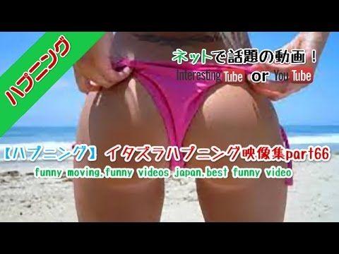 【ハプニング】2016イタズラハプニング映像集part66 best funny video