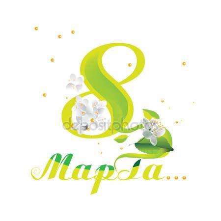 8 marth Грин —  Векторное изображение © elena010883_@mail.ru #135921624
