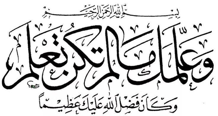 """بسم الله الرحمن الرحيم ( و علمك ما لم تكن تعلم و كان فضل الله عليك عظيما"""" ) صدق الله العظيم"""
