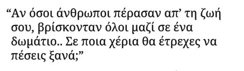 #goodmorning #ppl #καλημέρες #quotes #greekquotes
