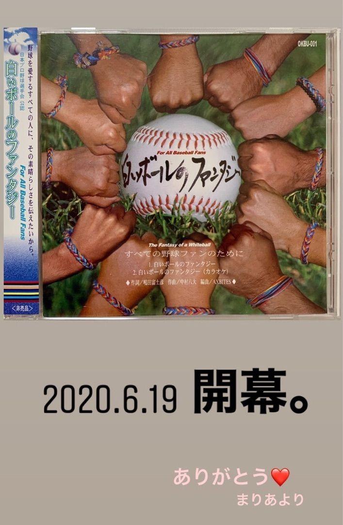 の 野球 中継 本日