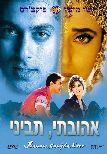 Смотреть Безответная любовь (HD-720 качество) Jaanam Samjha Karo (1999) онлайн — Фильмы HD-720 качество онлайн