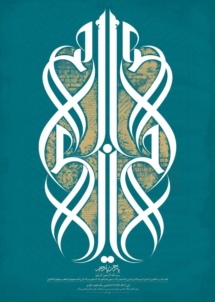 ya rahman ya rahim by ISLAMIC-SHIA-artists.deviantart.com on @deviantART
