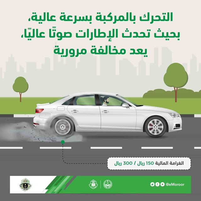 Pin By Saudi Expatriates Com On Saudi Arabia 2020 In 2020 Traffic Department Rule 33 Public Road