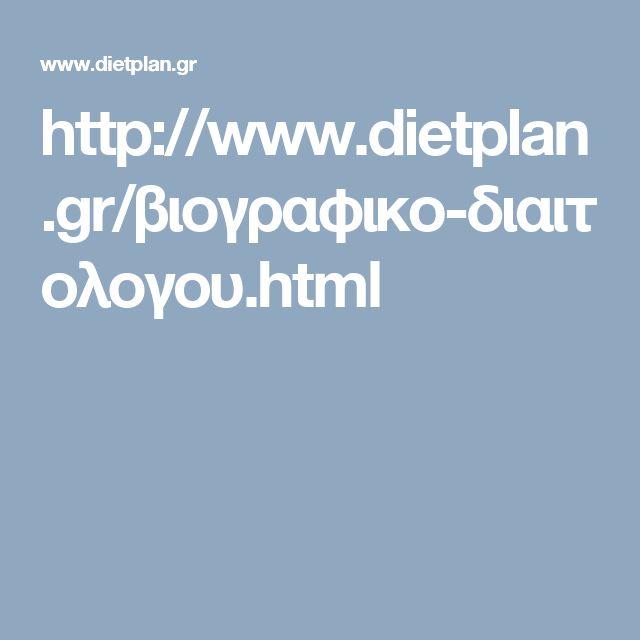 Βιογραφικό Διαιτολόγου Διατροφολόφου