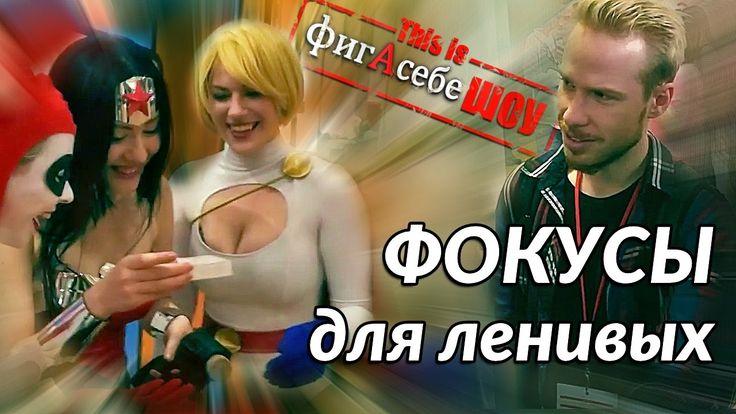 Обучение фокусам для ленивых + Стас Давыдов и косплеерши - ФигАсебеШОУ #32