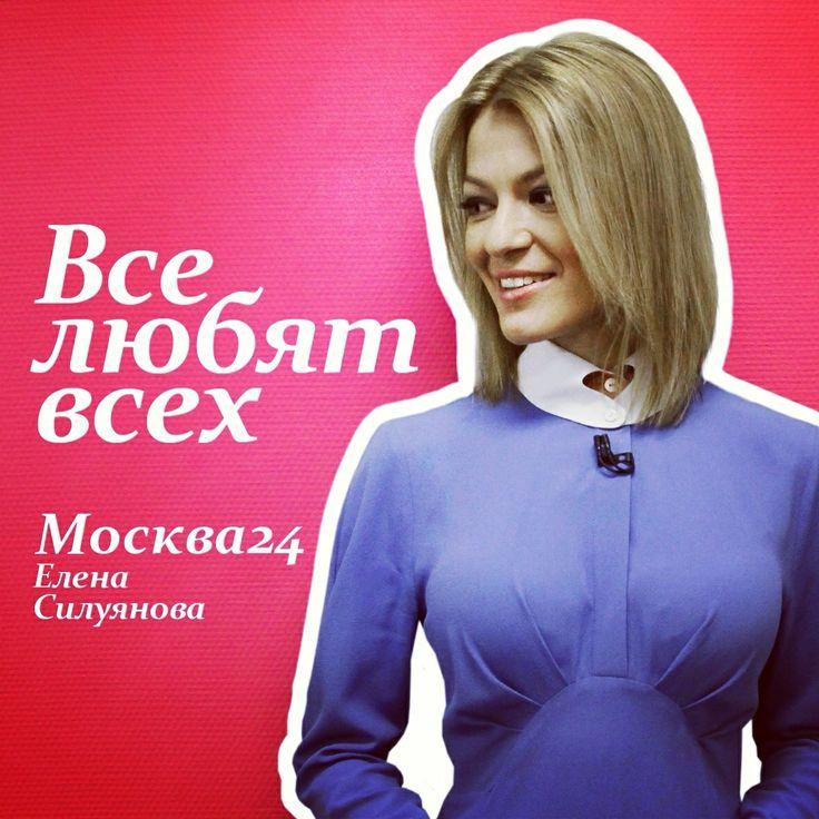 Елена Силуянова.
