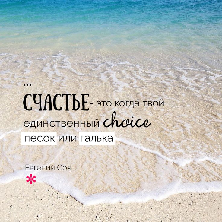 SUMMER in Odessa #odessa #ukraine #beach #цитата #quote #Одесса