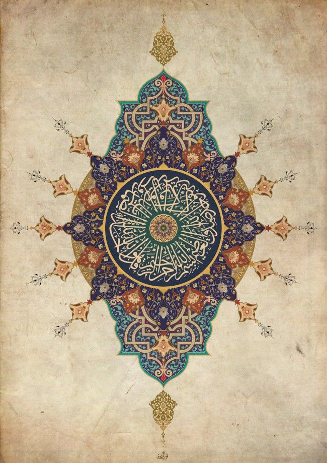 25 Best Ideas About Islamic Art On Pinterest Islamic