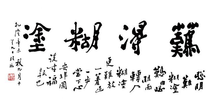 Китайский искусство каллиграфии холст mail холст картины музей коллекция трудно быть глупый по чжэнь се династии цин