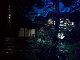 日本料理後楽荘