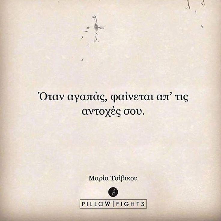 Και ομως, ετσι ειναι!• • • • #greece #greek #gr #greeks #greekquote #greekquotes #greekpost #greekposts #greekstatus #greeklove #greekwoman #greeklife #greekgirl #γυναικα #greekman #ελλαδα #ελλάδα #ελληνικά #ελληνικα #στιχακια