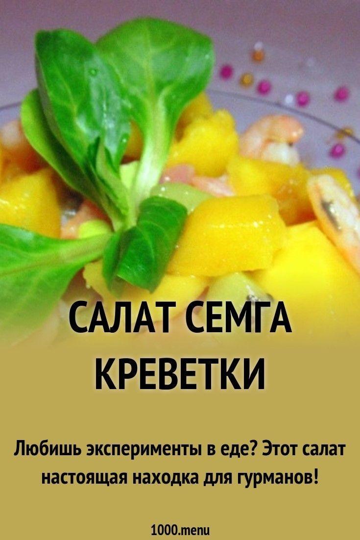 Салат семга креветки рецепт с фото пошагово и видео ...