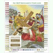 Иисус второй раз падает под тяжестью креста ХД-07