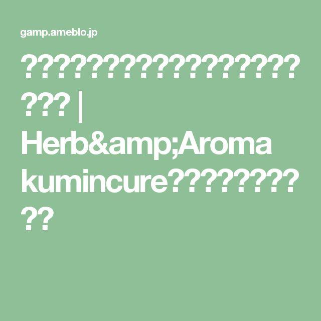どくだみの葉・花・つぼみで化粧水・チンキ | Herb&Aroma kumincure☆湘南☆藤沢~茅ヶ崎