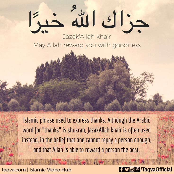 Meaning of #JazakAllahKhair - May #Allah reward you with goodness - #Islamic…