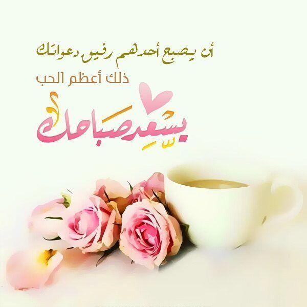 يسعد صباحك Good Night Messages Morning Greeting Night Messages