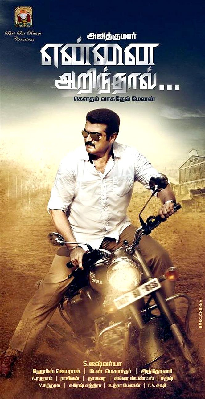 Thala Ajith in the first look of Yennai Arindhaal | #Tollywood #Movies #Thala55
