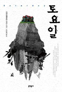 [토요일] 이언 매큐언 지음 | 이민아 옮김 | 문학동네 | 2013-05-20 | 원제 Saturday (2005년) | 2014-12-01 읽음