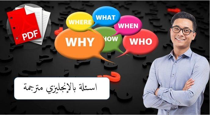 أهم اسئلة بالانجليزي مترجمة Pdf Learn English Company Logo Tech Company Logos