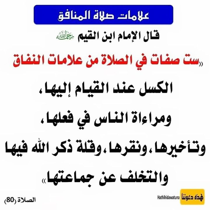 Pin By Khouzamah Ash Shalabi On و ذ ك ر ف إ ن الذ كرى ت نف ع الم ؤم نين Quotes Arabic Quotes Math