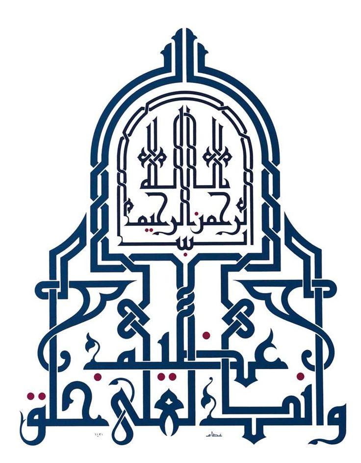 HATTAT: İsâm Abdülfettâh, kûfî (H. 1431)