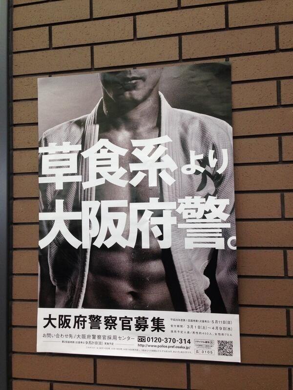 大阪府警の今年のポスターが流石の出来栄え