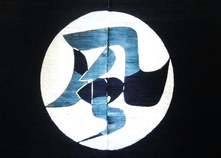 『民藝の巨人・芹沢銈介』日曜美術館 - 京都で定年後生活