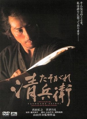 Possible the most beautiful Samurai film ever made. Extraordinary!