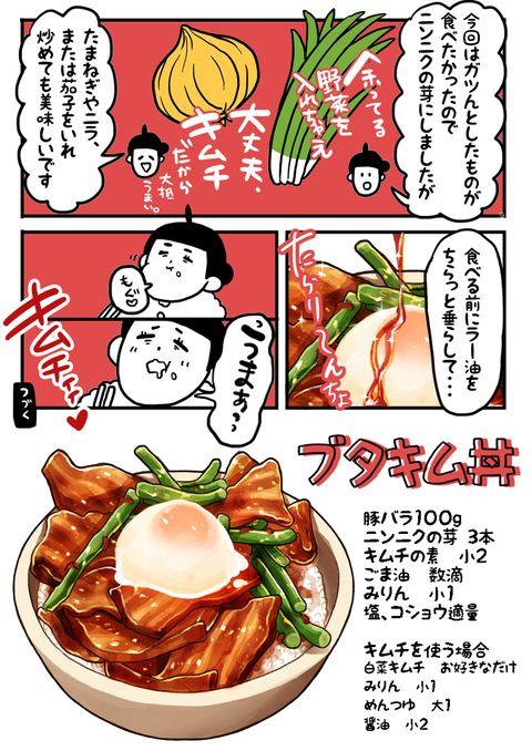 「ド丼パ!●7杯目「ブタキム丼」」/「あやぶた」の漫画 [pixiv]