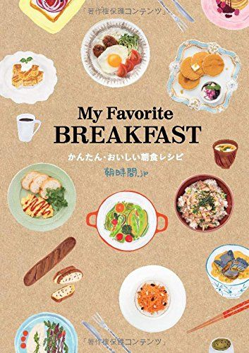 Amazon.co.jp: My Favorite BREAKFAST かんたん・おいしい朝食レシピ: 朝時間.jp: 本