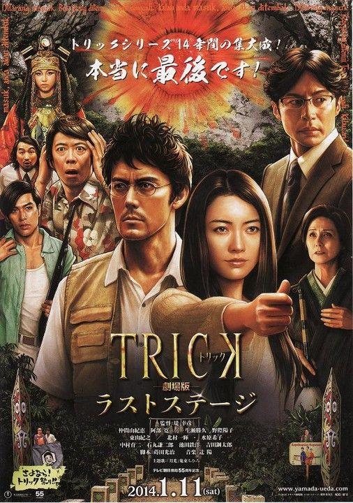 「TRICK 劇場版4」の画像検索結果