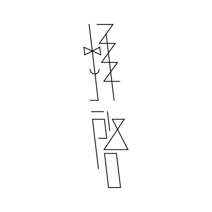 logo design ロゴ デザイン 拝啓
