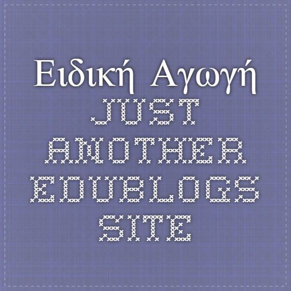 Ειδική Αγωγή - Just another Edublogs site