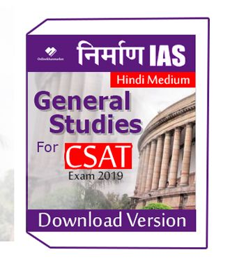 Nirman IAS-CSAT General Studies Hindi Medium Download
