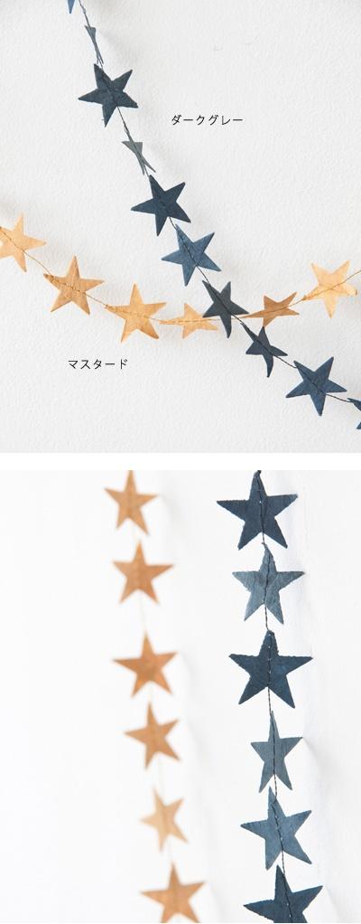 *KETIKETA 2012AW STARS GARLAND zakka スターガーランド U - LILI et NENE Official
