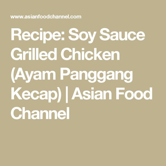 Recipe: Soy Sauce Grilled Chicken (Ayam Panggang Kecap) | Asian Food Channel