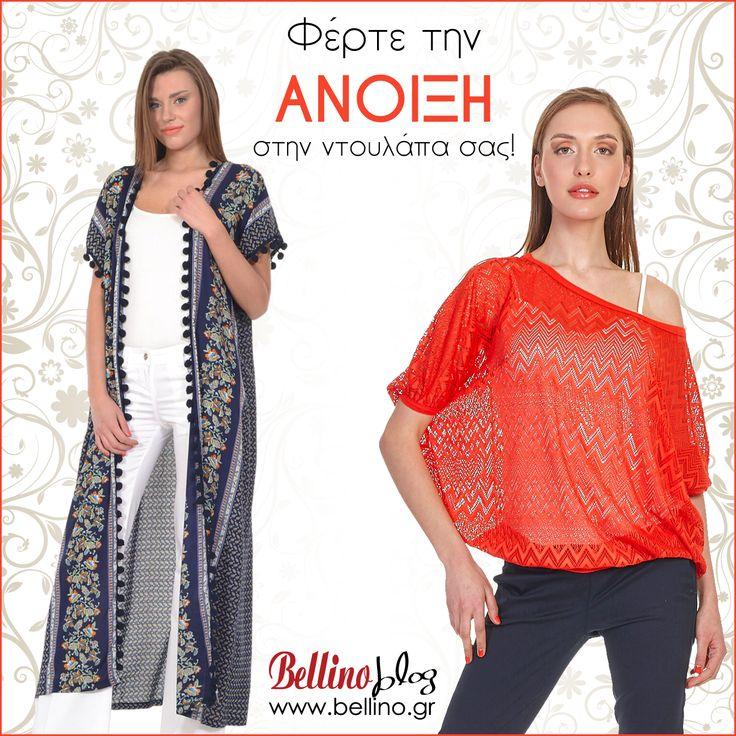 4+1 ανοιξιάτικες επιλογές για top...διάθεση!  #Bellino #BellinoBlog #BellinoFashion