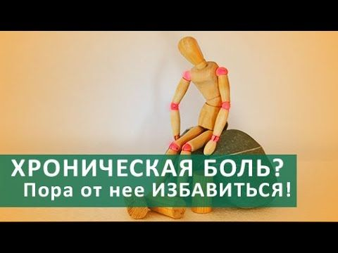 Суставная боль. Лечение суставной и других видов сильной боли. ЦЭЛТ