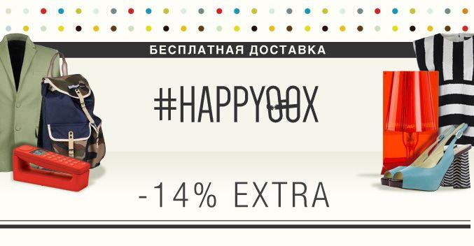 14 лет вместе, 14 дней счастливого шоппинга — только до 19 июня 2014 на все заказы Экстра-скидка 14% на YOOX с промокодом. http://www.bigshopforum.ru/magazine/shops/happyoox-14.php