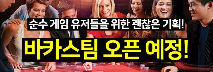"""순수유저를 위한 """"바카스팀"""" 오픈 예정"""